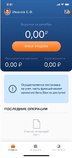 Скриншот 7 приложения «Мой налог»