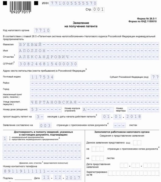 Образец заполнения первого листа уведомления (заявления) на получение патента