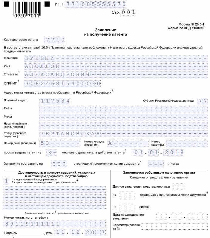 патенты без регистрации ип