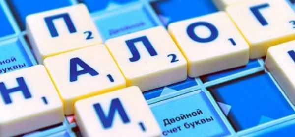 Слово «налог» в настольной игре