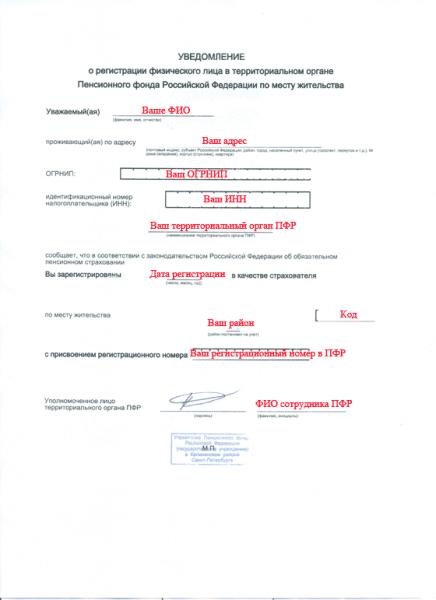 Уведоление о регистрации в ПФР