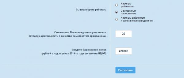 Пенсионный калькулятор-2
