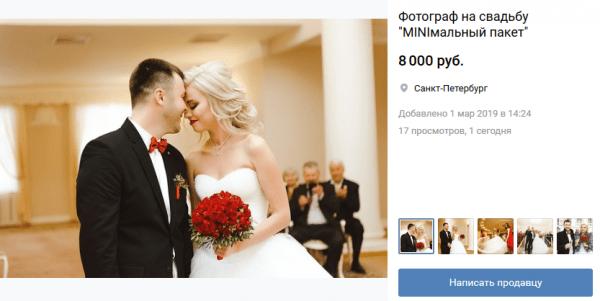 Скриншот рекламы свадебного фотографа