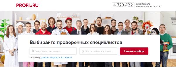 Скриншот главной страницы «Профи.ру»