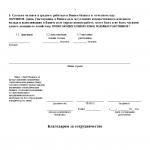 Вторая часть формы 1-ИП — лист 2