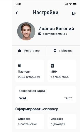 Скриншот приложения «Мой налог», справка о доходе