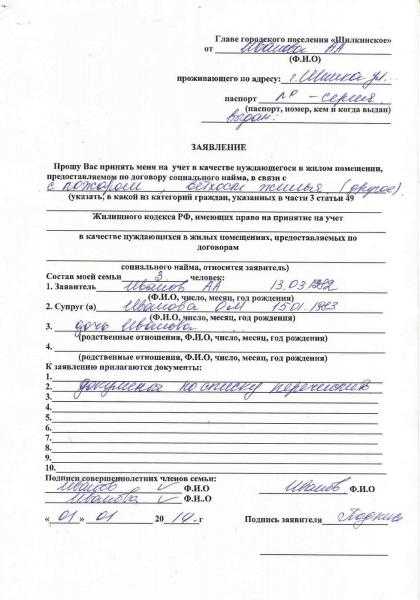 Заявление о постановке в очередь на квартиру