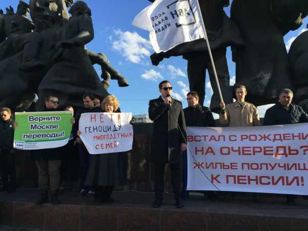 Митинг очередников в Москве