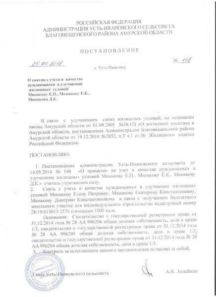 Постановление о снятии с очереди на улучшение жилищных условий