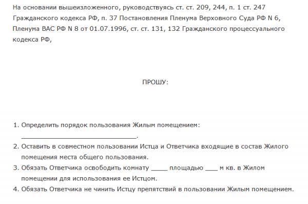 Фрагмент 3 искового заявления об определении порядка пользования квартирой
