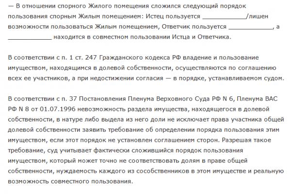 Фрагмент 2 искового заявления об определении порядка пользования квартирой