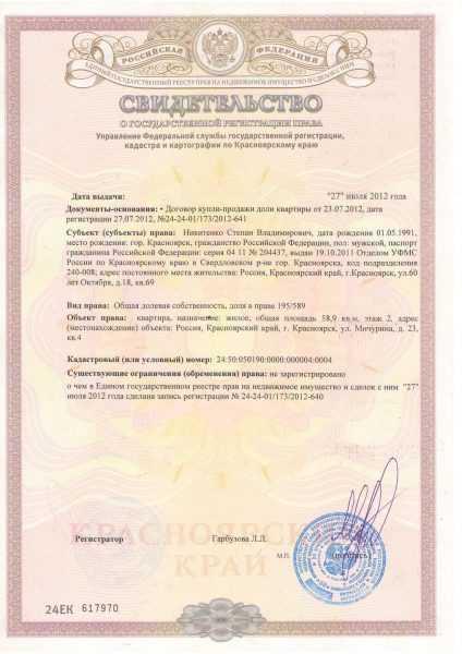 Свидетельство о регистрации права на квартиру