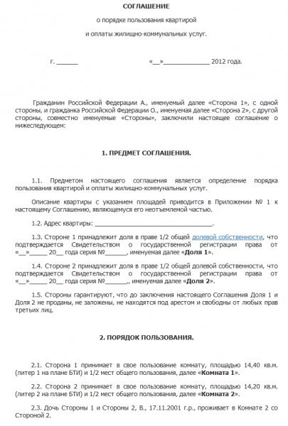 Соглашение о порядке пользования квартирой (фрагмент)