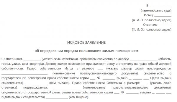 Шапка искового заявления об определении порядка пользования квартирой