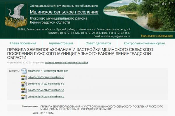 Скриншот сайта Мшинского сельского поселения