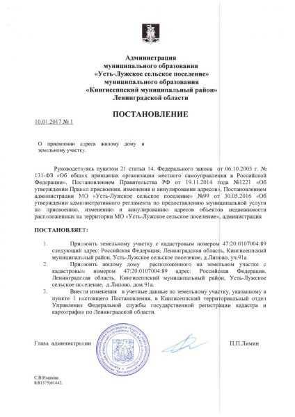 Постановление о присвоении адреса дому и земельному участку