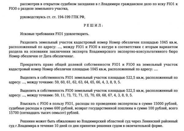 Фрагмент решения суда о разделе земельного участка