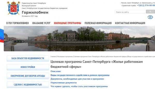 Скриншот главной страницы сайта Горжилобмена