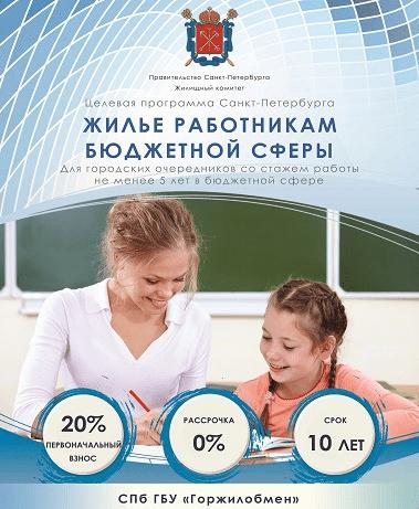 Реклама жилищной программы для работников бюджетной сферы в Санкт-Петербурге