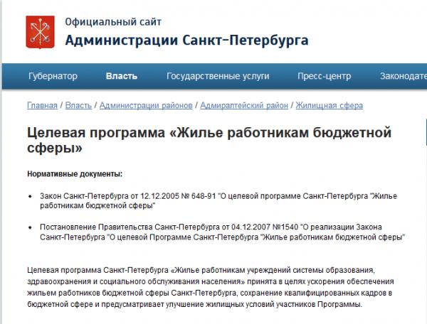 Скриншот сайта Администрации Санкт-Петербурга, страница «Жильё работникам бюджетной сферы»
