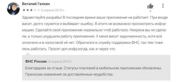 Скриншот отзыва пользователя приложения «Мой налог» и ответа ФНС