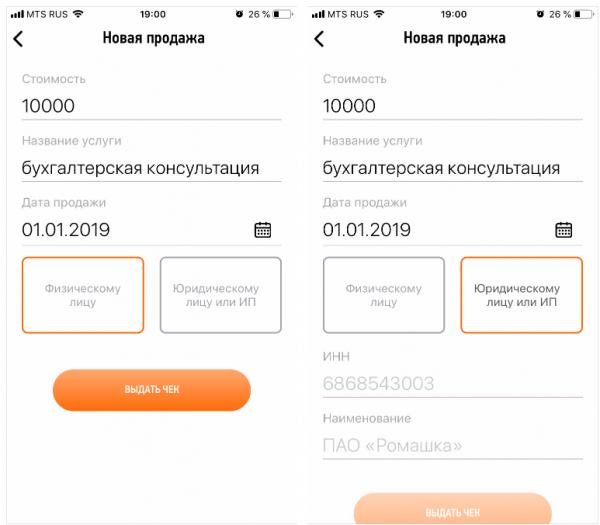 Скриншот 11 приложения «Мой налог»
