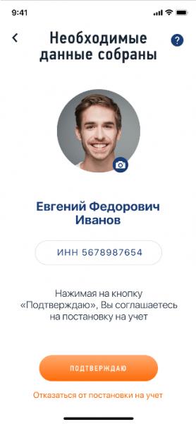 Скриншот 8 приложения «Мой налог»