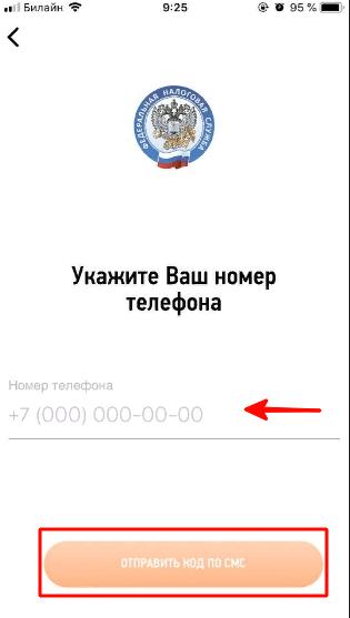 Скриншот 3 приложения «Мой налог»