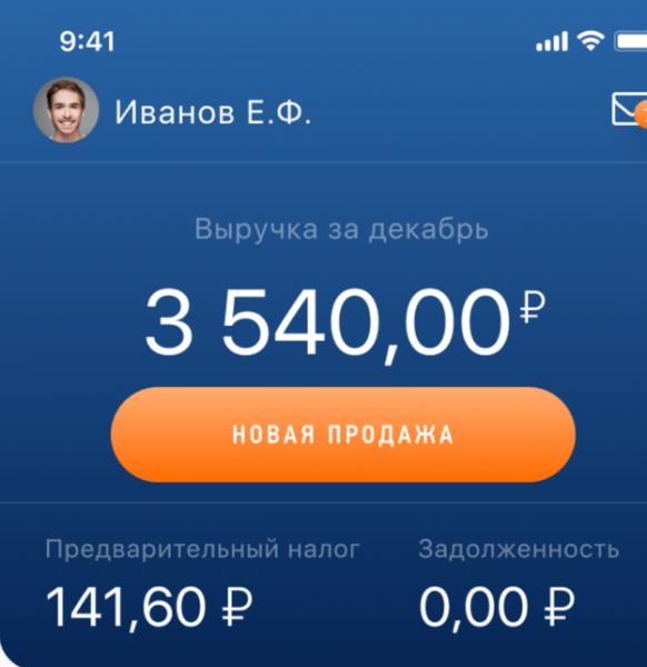 Скриншот 12 приложения «Мой налог»