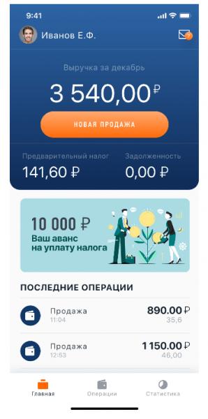 Интерфейс приложения «Мой налог»