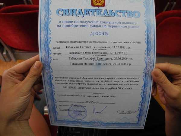 Сертификат на социальную доплату для покупки жилья в руках