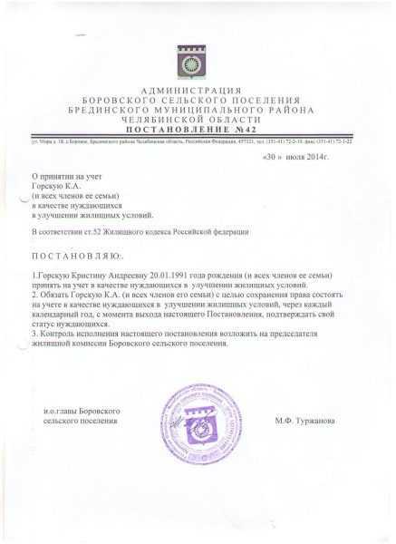 Постановление о постановке на жилищный учёт в качестве нуждающихся