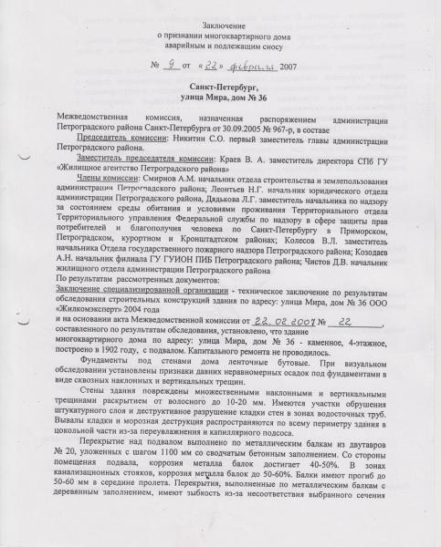 Заключение комиссии о признании дома аварийным