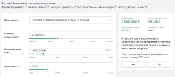 Скриншот ипотечного калькулятора на «ДомКлик»