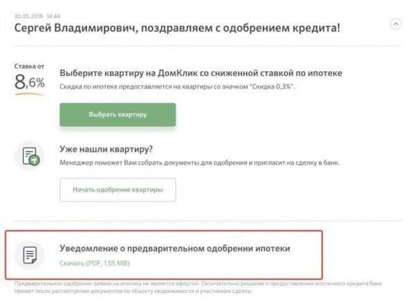 Одобрение кредитной заявки на сайте «ДомКлик»