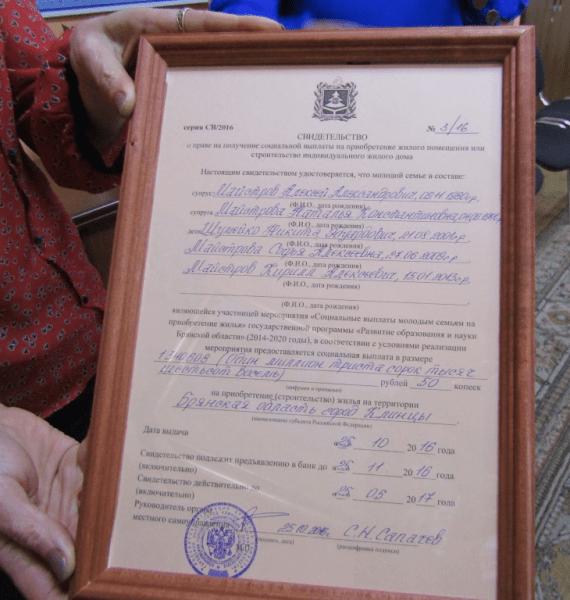 Жилищный сертификат в руках