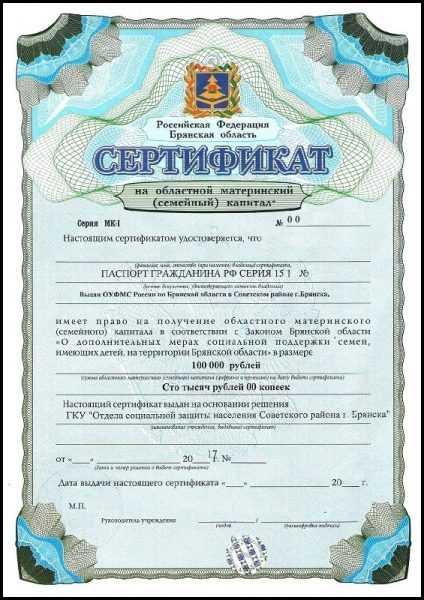 Сертификат на областной материнский капитал