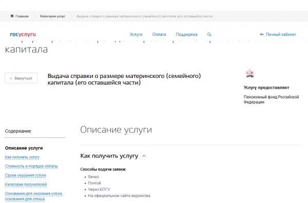 Скриншот сайта «Госуслуги» - заказ справки о размере материнского капитала