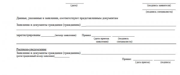 Завяление на выдачу сертификата на материнский капитал (3)
