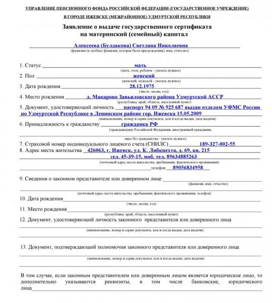 Завяление на выдачу сертификата на материнский капитал (1)