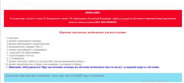Скрин сайта юридического колледжа в Уфе