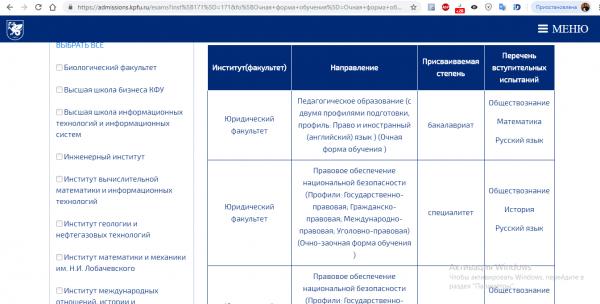 Скрин сайта Казанского федерального университета