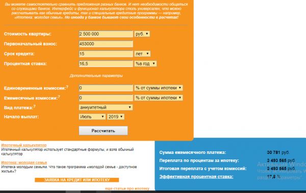 Скрин ипотечного калькулятора с расчётами