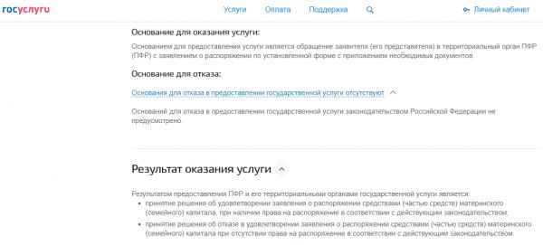 Скрин описания услуги по выплате из маткапитала на портале Госуслуг