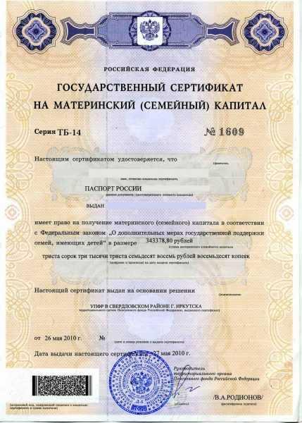 Образец сертификата на материнский капитал