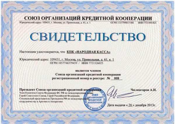 Свидетельство о сленстве КПК в союзе кредитных организаций