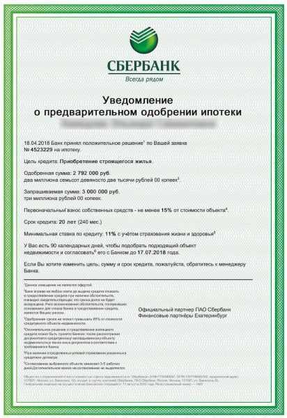 Уведомление о предварительном одобрении ипотеки от Сбербанка