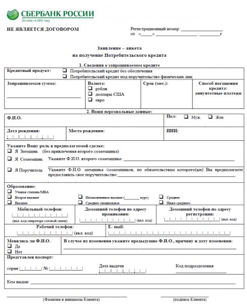 Примерная форма заявки на получение кредита в Сбербанке