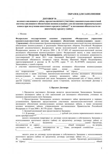 Договор целевого жилищного займа