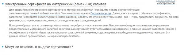 Скрин сайта ПФР с информацией об электронном сертификате